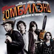 Добро пожаловать в Zомбилэнд / Zombieland