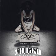 Уиджи: Доска Дьявола / Ouija