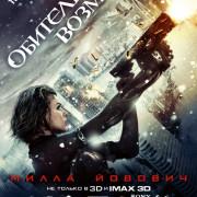 Обитель Зла 5: Возмездие / Resident Evil: Retribution