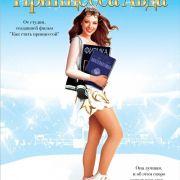 Принцесса Льда / Ice Princess
