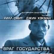 Враг Государства / Enemy of the State
