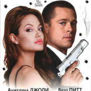 Мистер и миссис Смит / Mr. and Mrs. Smith