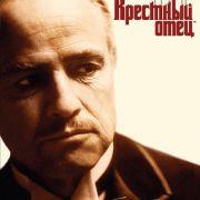 Крестный отец / The Godfather