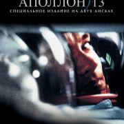 Аполлон 13 / Apollo 13