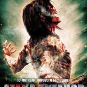 Атака титанов. Фильм второй: Конец света / Shingeki no kyojin: Attack on Titan - End of the World