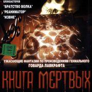Книга мертвых / Necronomicon