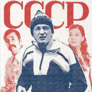 Назад в СССР / Назад в СССР