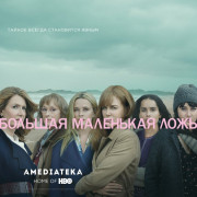 Большая маленькая ложь / Big Little Lies все серии