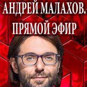 Андрей Малахов. Прямой эфир - 1 сезон, 2591 серия