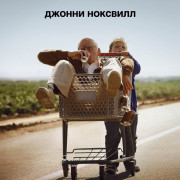 Несносный дед / Jackass Presents: Bad Grandpa