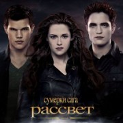 Сумерки. Сага. Рассвет: Часть 2 / The Twilight Saga: Breaking Dawn - Part 2