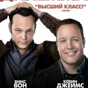 Дилемма / The Dilemma